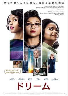 Hidden Figures with Tiraji P. Hansen, Octavia Spencer, and Janelle Monae! - Hidden Figures with Tiraji P. Hansen, Octavia Spencer, and Janelle Monae! Amazing Actresses and a - John Glenn, Streaming Movies, Hd Movies, Movies Online, Movies And Tv Shows, Streaming Vf, Kevin Costner, Neil Armstrong, Movie Posters