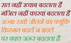 HINDI SMS FOR U: Best Line For Zindgi