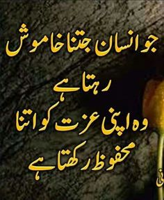 Find all the best Urdu quotes from all over the world. Urdu Quotes Images, Ali Quotes, Self Love Quotes, Qoutes, Motivational Speeches, Best Motivational Quotes, Inspirational Quotes, Hard Words, Deep Words