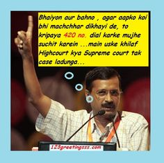 We are sad that the Delhi is struggling to cope with an outbreak of dengue fever. It is worst outbreak of dengue fever in five years, with the tropical mosquito-borne disease posing a momentous challenge to the city's creaky health infrastructure. Here our site is presenting funny images on Kejriwal & Dengue Mosquito . We …