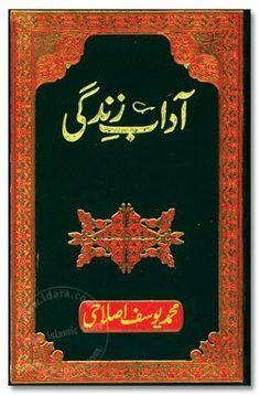 Adab e Zindagi Urdu Book, Maulana Muhammad Yusuf Islahi,Buy Online