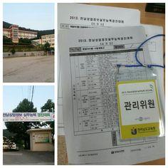 전남상업정보실무능력경진대회 심사