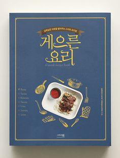Cookbook Cover Design, Food Poster Design, Typo Design, Book Design, Web Design, Pop Posters, Visual Communication Design, Presentation Layout, Book Layout