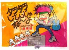 Amazon.co.jp: よっちゃん食品工業 タラタラしてんじゃねーよ 9g×20袋: 食品・飲料・お酒