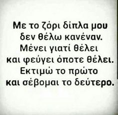 Greek Quotes, True Words, Friends In Love, Picture Quotes, Life Quotes, Wisdom, Relationship, Sayings, Greeks