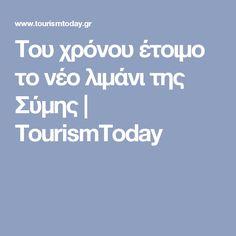 Του χρόνου έτοιμο το νέο λιμάνι της Σύμης | TourismToday