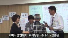 주네스유니버시티 1기 교육영상 Jeunesse University 1th Training Movie