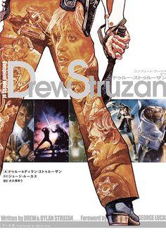 ドゥルー・ストゥルーザンの作品集『コンプリート ワークス オブ ドゥルー・ストゥルーザン』が、7月6日に刊行される。  ドゥルー・ストゥルーザンは、『スター・ウォーズ』『インディ・ジョーンズ』『バック・トゥ・ザ・フューチャー』『ブレードランナー』『ショーシャンクの空に』『ハリ…