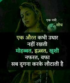 Hindi Attitude Quotes, Good Thoughts Quotes, Reality Of Life Quotes, Real Life Quotes, Hindi Quotes Images, Words Quotes, Meaningful Quotes, Quotes Inspirational, Motivational