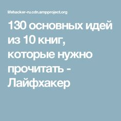 130 основных идей из 10 книг, которые нужно прочитать - Лайфхакер