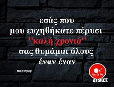 Funny Greek Quotes, Funny Quotes, Life Quotes, Bring Me To Life, Funny Statuses, True Words, Just For Laughs, Picture Quotes, Advertising