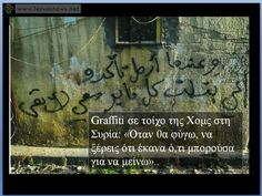 #syria Art Quotes, Life Quotes, Inspirational Quotes, Greek Words, Greek Quotes, Life Is Good, First Love, Messages, Thoughts