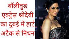 बॉलीवुड एक्ट्रेस श्रीदेवी का दुबई में हार्ट अटैक से निधन  Bollywood actr...