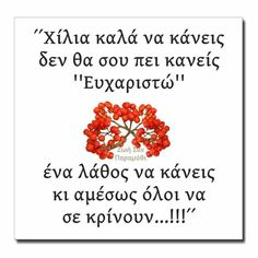 Motivational Quotes, Inspirational Quotes, Greek Quotes, True Words, Letter Board, Psychology, Thoughts, Life, Truths