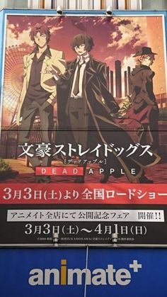 bungou stray dogs dead apple | Tumblr