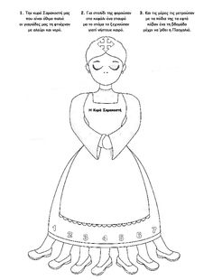 Σαρακοστούλα Cinderella, Disney Characters, Fictional Characters, Crafts For Kids, Easter, Disney Princess, Blog, Diy, Handmade