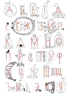 Современный алфавит. Russian alphabet.