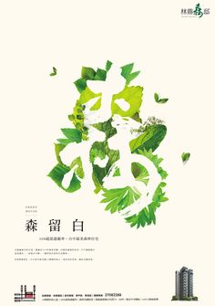 Advertising / Print Work / Graphic Design / Digital / Water Color - text on textures / drawing, simple yet catchy enough Chinese Design, Japanese Graphic Design, Asian Design, Layout Design, Design Art, Graphic Design Typography, Branding Design, Graphic Prints, Chinese Posters