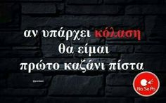 Funny Greek Quotes, Enjoy Your Life, True Words, Positive Vibes, Sarcasm, Lol, Therapy, Jokes, Positivity