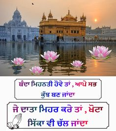 My Birthday Status, Gurbani Quotes, Punjabi Status, Front Hair Styles, English Vocabulary Words, Good Thoughts Quotes, Positive Vibes, Kitchen Furniture, Furniture Design