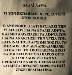 Greek Quotes, Deep Thoughts, Favorite Quotes, Me Quotes, Real Life, Wisdom, Cards Against Humanity, Motivation, Feelings