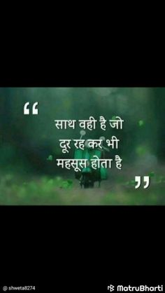 Quotes and Whatsapp Status videos in Hindi, Gujarati, Marathi Love Smile Quotes, First Love Quotes, Love Picture Quotes, Good Thoughts Quotes, Cute Love Quotes, Motivational Picture Quotes, Inspirational Quotes About Success, Inspirational Quotes Pictures, Friendship Quotes Images