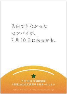 #和歌山の10代投票率を日本一にしよう