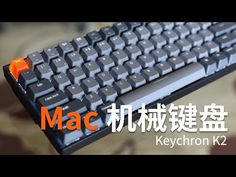 完美适配 Mac 的无线机械键盘,Keychron (京造) K2 一个月使用体验分享 - YouTube Computer Keyboard, Gadgets, Electronics, Computer Keypad, Appliances, Keyboard, Gadget, Tech Gadgets