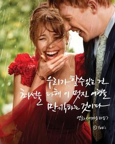 About Time is the soundtrack to Richard Curtis' film about time travel and romance. It features hits from Ellie Goulding, Sugababes and The Cure amongst others. Rachel Mcadams, I Fall In Love, I Love You, My Love, Andi And Josh, Richard Curtis Films, Soundtrack, Ben Folds, Songs 2013