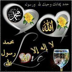 Allahumma salli'ala Sayyidina Muhammadin wa 'ala ali Sayyidina  Muhammadin ma tala'ati 'sh-shamsu wa ma sulliyati 'I-khamsu wa ma ta'llaqa barqun wa tadaffaqa wadqun wa ma sabbaha ra'dun.' (Durood)