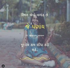 Gujarati Quotes, Cute Love Quotes, Cute Couples, Captions, Jay, Qoutes, Facts, Smile, Thoughts