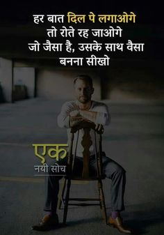 Zindagi quotes - Golden Thoughts of Life in Hindi जिंदगी बदल जाएगी Hindi Quotes Images, Life Quotes Pictures, Hindi Quotes On Life, Me Quotes, Attitude Quotes, Queen Quotes, Family Quotes, Qoutes, Motivational Picture Quotes