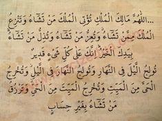 Mühim Hacet Duası - Mucize Dualar, Zikirler, Salevatlar ve Aşk Büyüleri Islamic Dua, Allah, Aspirin, Amigurumi, Pattern, Prayer