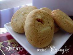 Кулинарные рецепты от Лики: Печенье «Нормандское»
