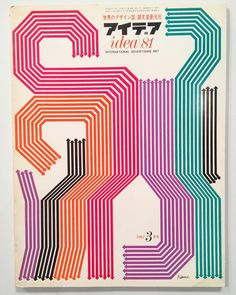 """IDEA / アイデア"" 'International Advertising Art' N° Cover Japanese Magazine, 'Seibundo Shinkosha Publishing Co.', March, - Cover Graphic Design by Yusaku Kamekura (b. 1915 - d. Op Art, Magazin Design, Buch Design, Typographic Poster, Japanese Graphic Design, Graphic Design Typography, Japanese Typography, 3d Typography, Stencil Painting"