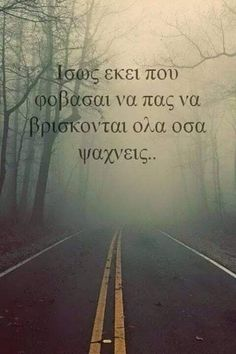 Mood Quotes, Poetry Quotes, Life Quotes, Unique Quotes, Inspirational Quotes, Greece Quotes, Greek Words, Love Words, Picture Quotes