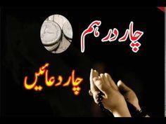 Char Dihram char dauin ek bohat he achi moral story jis ki deekh kar ap kay andar sadqa karnay ka jazba paida ho ga Inshallah.