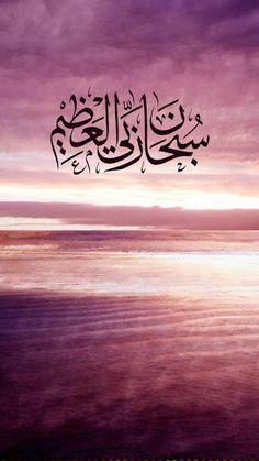 23 Best Islamic Lock Screen Wallpaper Images Lock Screen