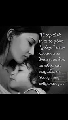 Μόνο! Soul Quotes, Happy Quotes, Words Quotes, Life Quotes, Sayings, Smart Quotes, Best Quotes, Perfect Word, Philosophy Quotes