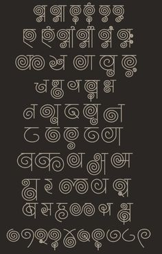 Calligraphy Letters Alphabet, Hindi Alphabet, Typography Alphabet, Typography Fonts, Marathi Calligraphy Font, Hindi Font, Lettering Design, Hand Lettering, Card Tattoo Designs