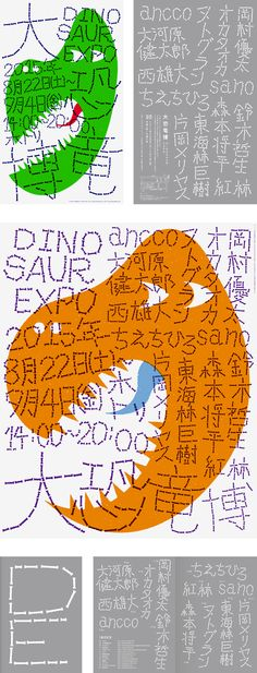 大恐竜博 DINOSAUR EXPO Art Direction, Design client : hotori 2015