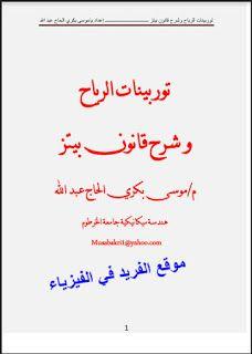 تحميل كتاب توربينات الرياح Pdf Wind Turbine Calligraphy Arabic Calligraphy