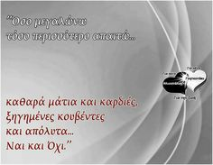 Greek Quotes, Of My Life, Memories, Writing, Words, Inspiration, Memoirs, Biblical Inspiration, Souvenirs