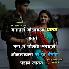 Good Night Love Images, Love Quotes With Images, Sad Love Quotes, Happy Quotes, True Quotes, Funny Quotes, Marathi Jokes, Marathi Status, Marathi Love Quotes