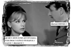 Η σωφερίνα Greek Memes, Enjoy Your Life, Just For Fun, Funny Moments, Positive Vibes, Sarcasm, Comedy, Cinema, Jokes