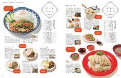 Food Graphic Design, Menu Design, Book Design, Food Magazine Layout, Magazine Layout Design, Pamphlet Design, Leaflet Design, Editorial Layout, Editorial Design