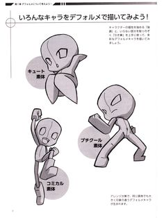 Super Deform Pose Collection Vol.2 - Character Variation Pose Reference Book - Anime Books