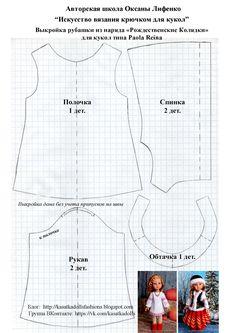 Одежда для кукол своими руками: шьем платье-рубашку для кукол Паола Рейна (Paola Reina) - выкройка+мастер-класс.