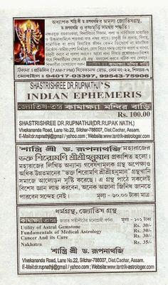 Indian Ephemeris Online