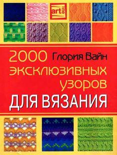 Глория Вайн.2000 эксклюзивных узоров для вязания – Tayrin 3 – Picasa tīmekļa albumi